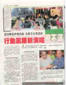 The abrupt cancellation of Chinese Song concert in Bentong, appeared in Sin Chew Jit Poh